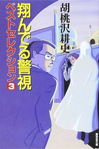 翔んでる警視 ベストセレクション〈3〉 (広済堂文庫)