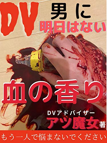 血の香り: DV男に明日はない【家庭内暴力】【児童虐待】【人生相談】