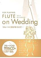 FLUTE on Wedding (FLUTE onシリーズ)
