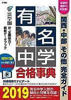 有名中学合格事典2019: 関西・中部その他完全ガイド (ドラゼミ・ドラネットブックス)
