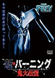 新バーニング 鬼火伝説[DVD]