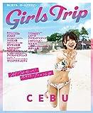 ガールズトリップ セブ島ガイドブック by AKB48