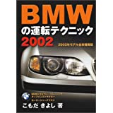 BMWの運転テクニック〈2002〉