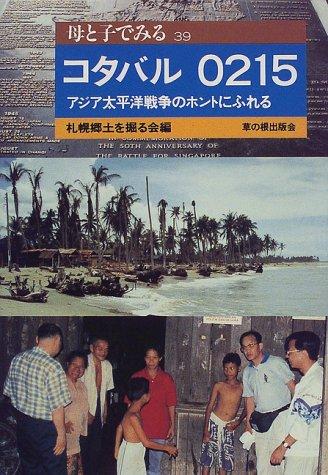 コタバル0215―アジア太平洋戦争のホントにふれる (母と子でみる)