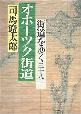 Kaidō o yuku (Japanese Edition)
