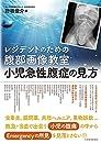 レジデントのための腹部画像教室【小児急性腹症の見方】