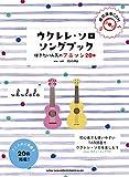 ウクレレ・ソロ・ソングブック―弾きたい人気のアニソン20曲―(模範演奏CD付)
