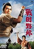 戦国野郎[DVD]