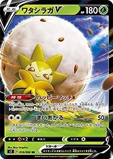 ポケモンカードゲーム S2 010/096 ワタシラガV 草 (RR ダブルレア) 拡張パック 反逆クラッシュ