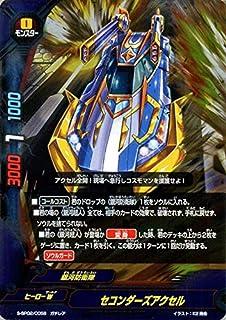神バディファイト S-SP02 セコンダーズアクセル ガチレア グローリーヴァリアント スペシャルパック第2弾 ヒーローW 銀河防衛隊 モンスター