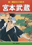 宮本武蔵 (新・講談社の絵本)