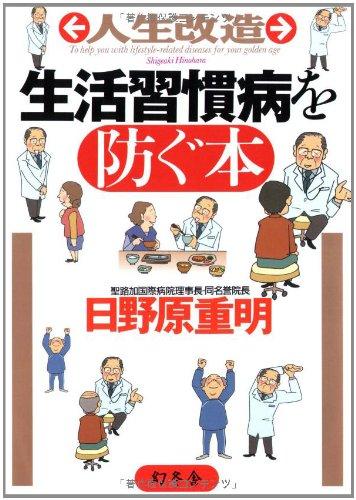 人生改造 生活習慣病を防ぐ本 (幻冬舎実用書―芽がでるシリーズ)