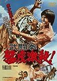 武闘拳 猛虎激殺![DVD]