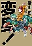 変身! 1巻 (ビームコミックス)