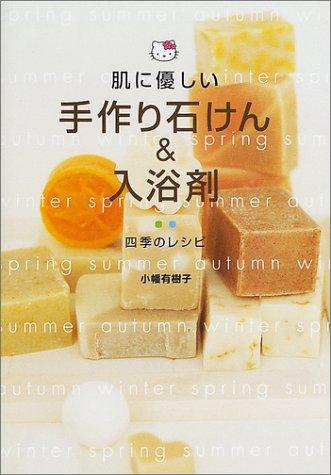 肌に優しい手作り石けん&入浴剤―四季のレシピ