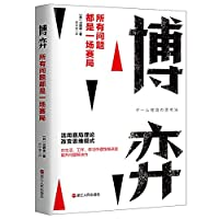 Game: All problems are an innings(Chinese Edition)
