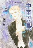 中国の鳥: うるわしの英国シリーズ (Flower comics special―うるわしの英国シリーズ)
