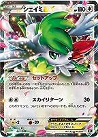 ポケモンカードゲーム XY 021/048 シェイミEX BW/XY エクストラレギュレーション