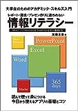レポート・図表・プレゼン作りに追われない情報リテラシー 大学生のためのアカデミック・スキルズ入門[OfficeアプリのWord・Excel・PowerPointを365日駆使する]