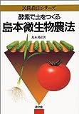 酵素で土をつくる島本微生物農法 (民間農法シリーズ)