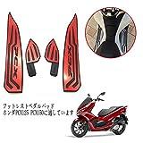 BAOQI オートバイのアルミ合金CNCフットレストペダルパッドホンダPCX125 PCX150に適しています (レッド)