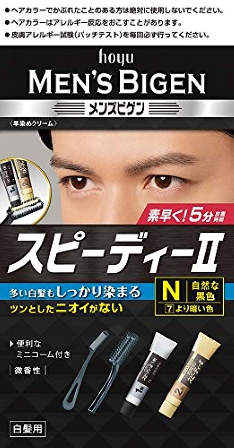 靴下防止近代化するホーユー メンズビゲン スピーディーII N (自然な黒色)1剤40g+2剤40g [医薬部外品]