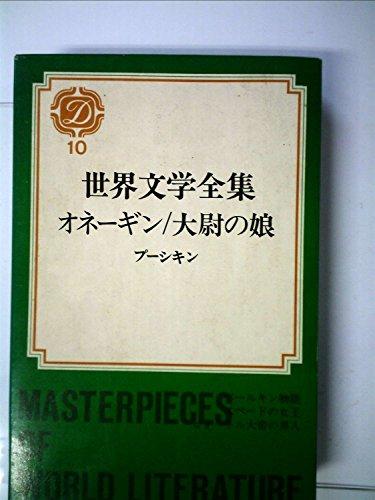 世界文学全集〈第10〉プーシキン / オネーギン 大尉の娘他 (1970年)