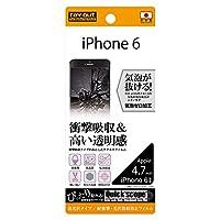 レイ・アウト iPhone6 / iPhone6s フィルム 耐衝撃・光沢フィルム RT-P7F/DA
