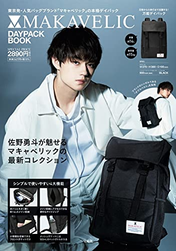 MAKAVELIC DAYPACK BOOK (宝島社ブランドブック)