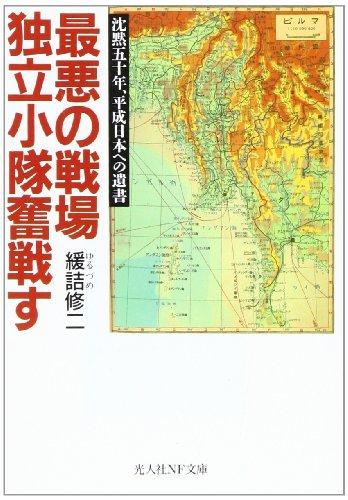 最悪の戦場 独立小隊奮戦す―沈黙五十年、平成日本への遺書 (光人社NF文庫)