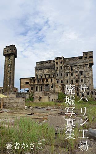 サハリン工場廃墟写真集〜Sakhalin Factory ruins photo collection