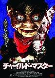 チャイルド・マスター[DVD]