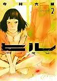 ヒル  2 (バンチコミックス)