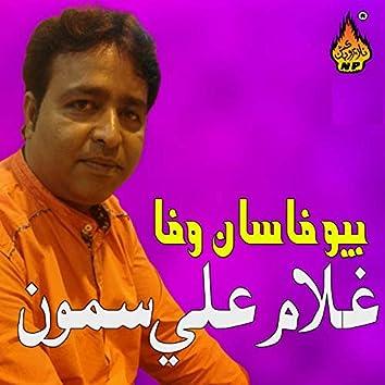 Bewafa Saan Wafa