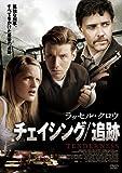 チェイシング/追跡[DVD]