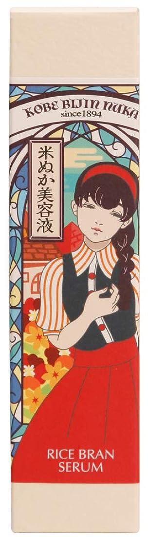 めんどり早く飛び込む神戸美人ぬか 米ぬか美容液 30mL