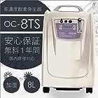 業務用 高濃度酸素発生器 酸素濃縮器 濃度90% 8Lタイプ OC-8TS