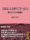 吉原はこんな所でございました 廓の女たちの昭和史 ノンフィクション (現代教養文庫ライブラリー)
