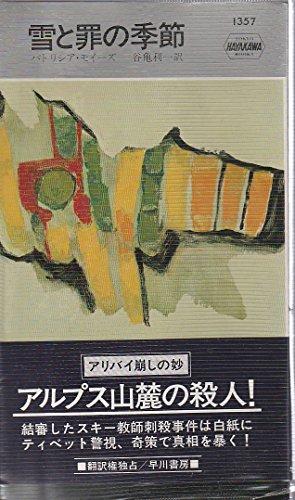 雪と罪の季節 (ハヤカワ・ミステリ 1357)