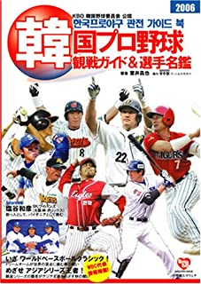 韓国プロ野球観戦ガイド&選手名鑑―KBO韓国野球委員会公認 (2006)