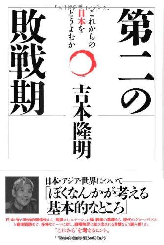 第二の敗戦期: これからの日本をどうよむか