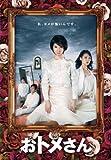 おトメさん DVD-BOX[PCBE-63563][DVD]