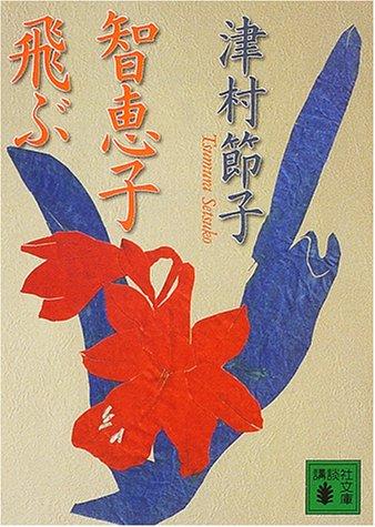 智恵子飛ぶ (講談社文庫)の詳細を見る