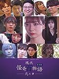 現代怪奇百物語 弐之章[DVD]