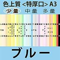 色上質(少量)A3<特厚口>[ブルー](50枚)
