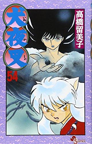 犬夜叉 (54) (少年サンデーコミックス)