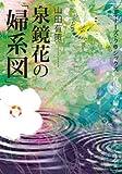 泉鏡花の「婦系図」 ビギナーズ・クラシックス 近代文学編 (角川ソフィア文庫)