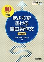 まよわず書ける自由英作文―10日間完成 (河合塾シリーズ)