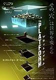 プラットフォーム (Blu-ray+DVDセット) image