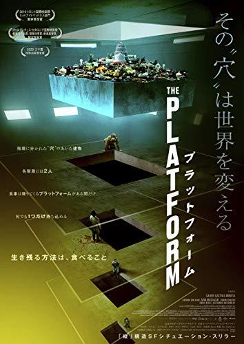 プラットフォーム (Blu-ray+DVDセット)
